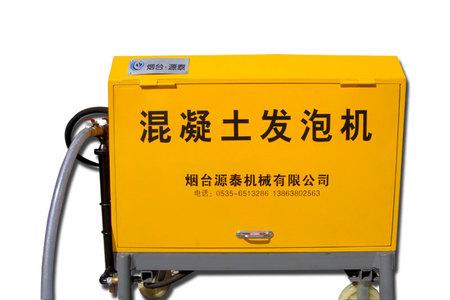 山东混凝土发泡机|混凝土发泡机供应商
