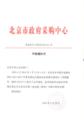 北京市政府采购定点印刷厂