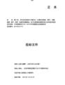 中央政府采购定点印刷厂