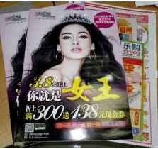 北京宣传画册印刷厂